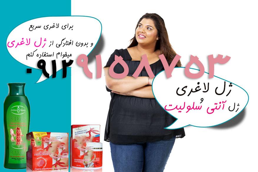 فروشگاه اینترنتی IHBGroup ژل لاغری 3 روزه کاهش سریع سایز و وزن