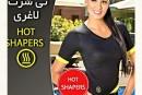 نمایندگی رسمی تی شرت لاغری هات شیپر hot shapers