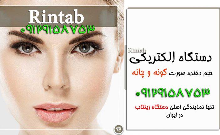 دستگاه پروتز گونه Rintab+بهترین دستگاه حجم دهنده گونه و صورت