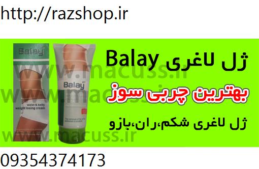 رفع چاقی های موضعی با کرم رفع غبغب Balay