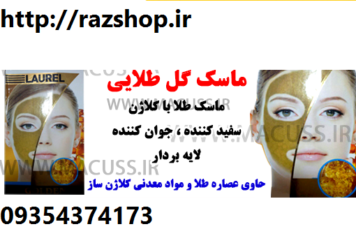 ماسک گل طلایی بهترین جوان کننده پوست صورت