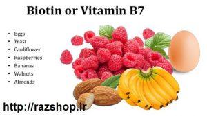 منابع ویتامین ب7