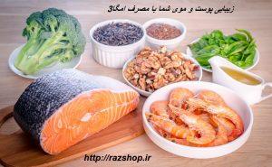 منابع غذایی حاوی امگا3