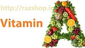 نقش ویتامین آ در سفت شدن پوست