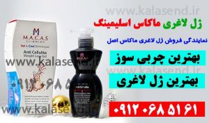 ژل چربی سوز ماکاس اسلیمینگ macas sliming