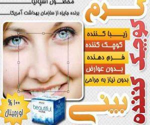 عوارض کرم های کوچک کننده بینی